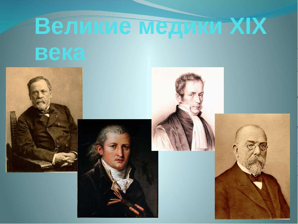 Великие медики XIX века