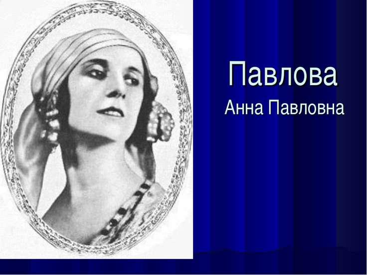 Павлова Анна Павловна