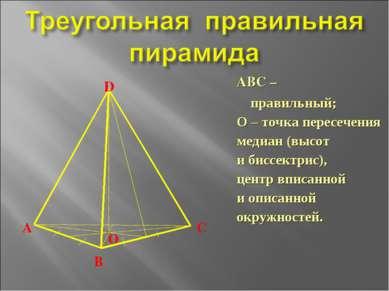 ABC – правильный; О – точка пересечения медиан (высот и биссектрис), центр вп...
