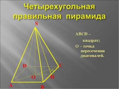 ABCD – квадрат; О – точка пересечения диагоналей.