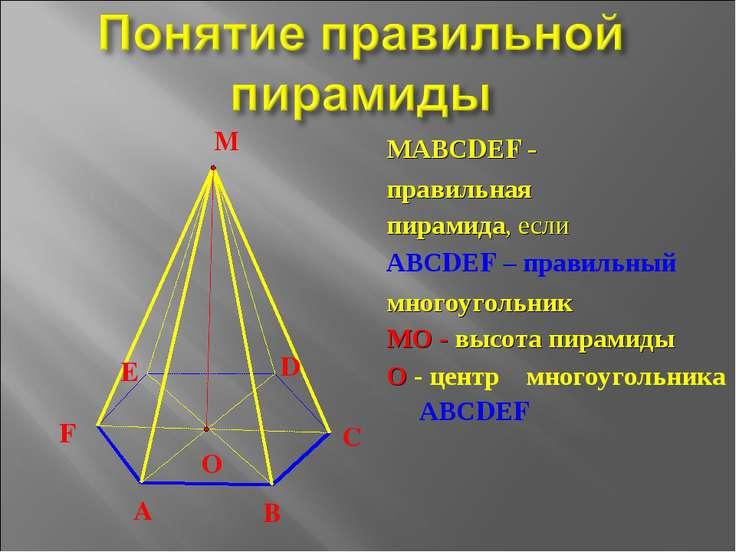 МАВСDЕF - правильная пирамида, если АВСDЕF – правильный многоугольник МО - вы...