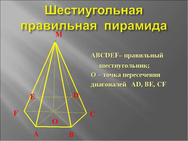ABCDЕF– правильный шестиугольник; О – точка пересечения диагоналей AD, BE, CF