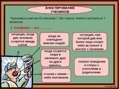 АНКЕТИРОВАНИЕ УЧЕНИКОВ Принимали участие 20 учеников 7 «В» класса. Анкета сос...