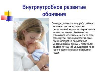Внутриутробное развитие обоняния Очевидно, что нюхать в утробе ребенок не мож...