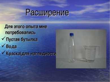 Расширение Для этого опыта мне потребовались Пустая бутылка Вода Краска(для н...
