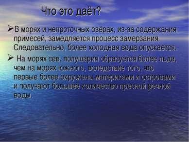 Что это даёт? В морях и непроточных озёрах, из-за содержания примесей, замедл...