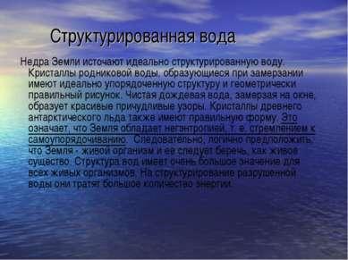 Структурированная вода Недра Земли источают идеально структурированную воду. ...