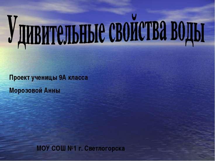 Проект ученицы 9А класса Морозовой Анны МОУ СОШ №1 г. Светлогорска