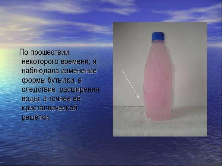 По прошествии некоторого времени, я наблюдала изменение формы бутылки, в след...