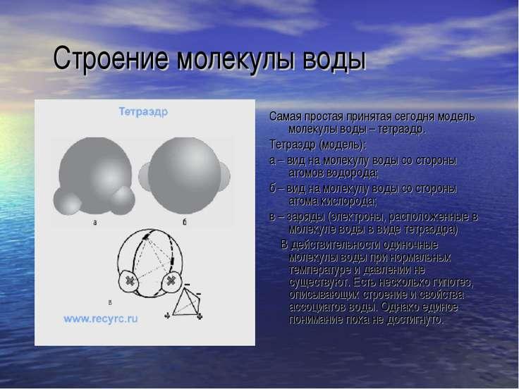 Строение молекулы воды Самая простая принятая сегодня модель молекулы воды – ...