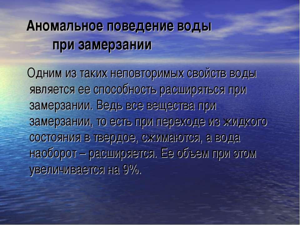 Аномальное поведение воды при замерзании Одним из таких неповторимых свойств ...