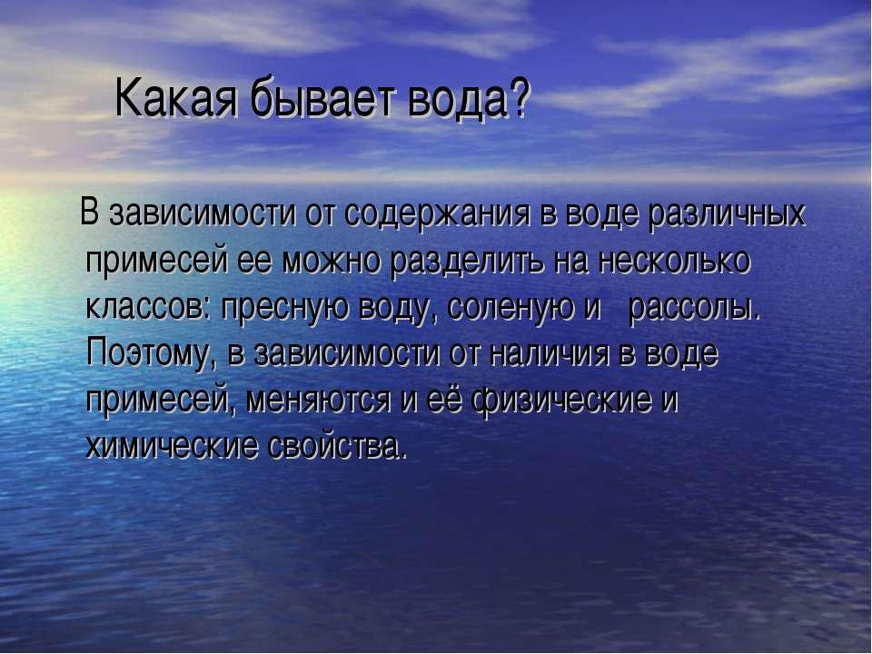Какая бывает вода? В зависимости от содержания в воде различных примесей ее м...