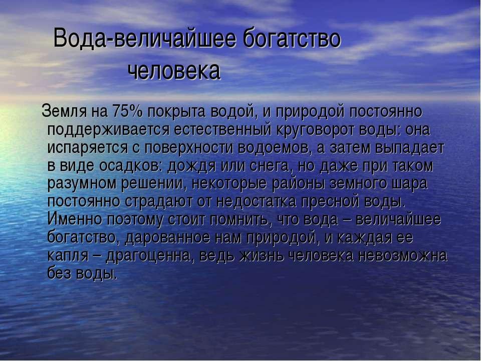 Вода-величайшее богатство человека Земля на 75% покрыта водой, и природой пос...