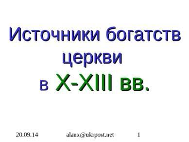 Источники богатств церкви В X-XIII вв. alanx@ukrpost.net