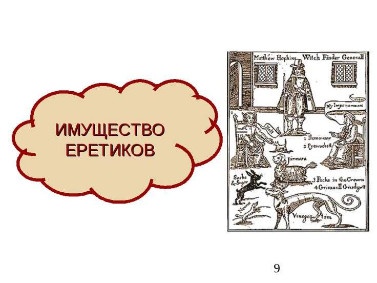 ИМУЩЕСТВО ЕРЕТИКОВ