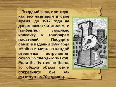 Твердый знак, или «ер», как его называли в свое время, до 1917 года не давал ...