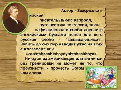 Автор «Зазеркалья» английский писатель Льюис Кэрролл, путешествуя по России, ...