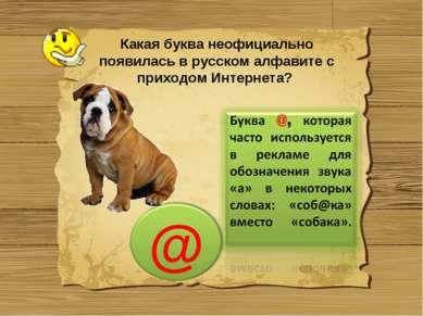 Какая буква неофициально появилась в русском алфавите с приходом Интернета?