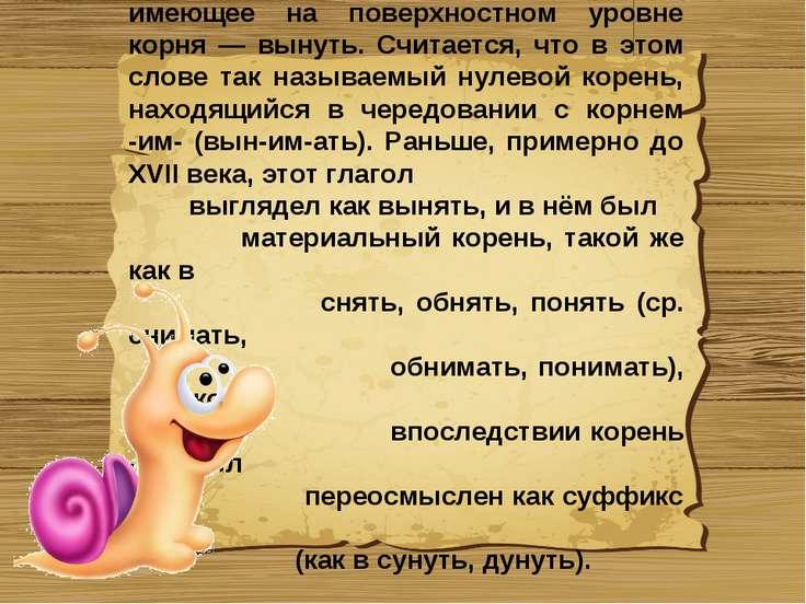 Единственное слово русского языка, не имеющее на поверхностном уровне корня —...