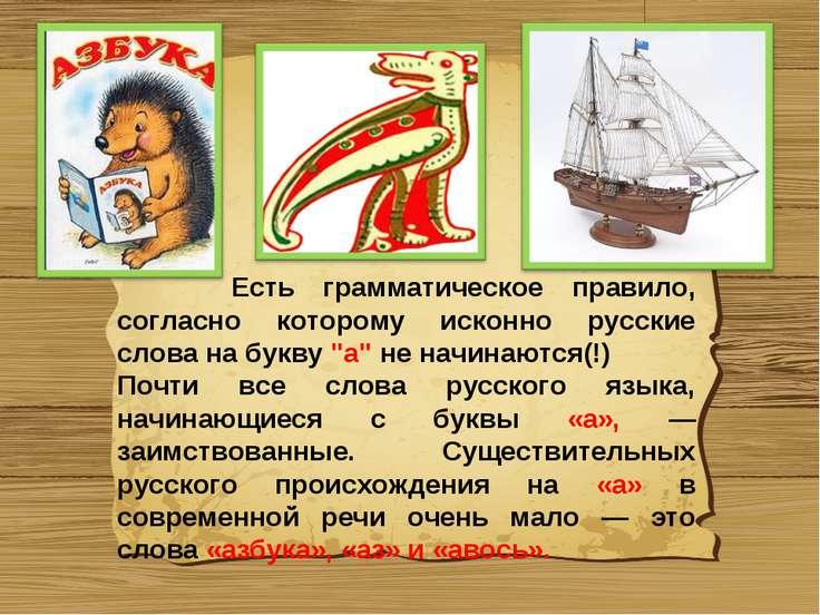 Есть грамматическое правило, согласно которому исконно русские слова на букву...