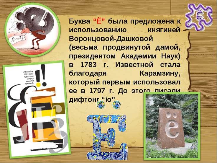 """Буква """"Ё"""" была предложена к использованию княгиней Воронцовой-Дашковой (весьм..."""