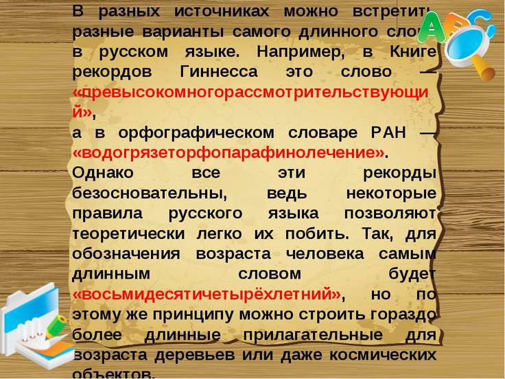 В разных источниках можно встретить разные варианты самого длинного слова в р...
