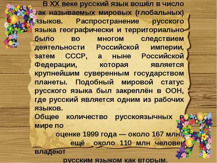 В XX веке русский язык вошёл в число так называемых мировых (глобальных) язык...