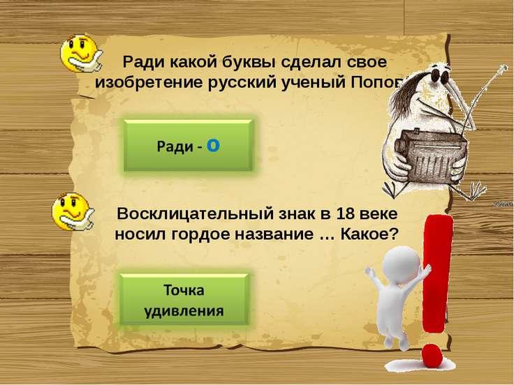 Ради какой буквы сделал свое изобретение русский ученый Попов? Восклицательны...