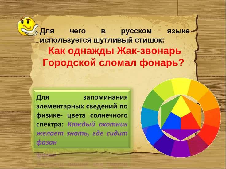 Для чего в русском языке используется шутливый стишок: Как однажды Жак-звонар...