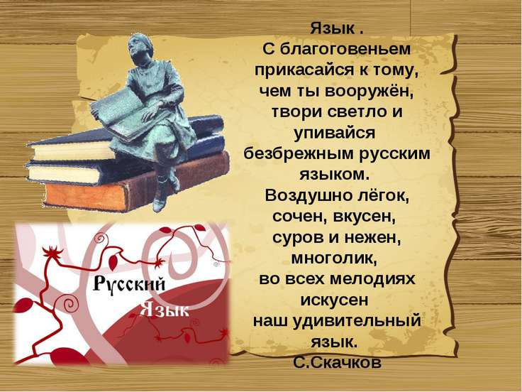 Язык . С благоговеньем прикасайся к тому, чем ты вооружён, твори светло и упи...