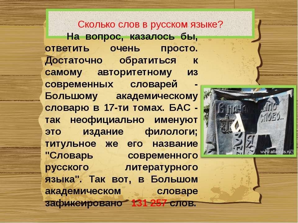 Сколько слов в русском языке? На вопрос, казалось бы, ответить очень просто. ...