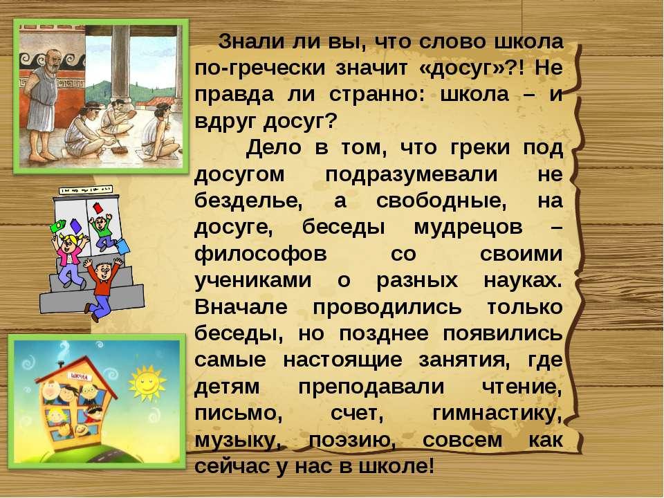 Знали ли вы, что слово школа по-гречески значит «досуг»?! Не правда ли странн...