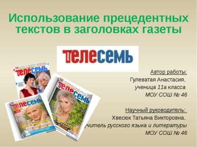 Использование прецедентных текстов в заголовках газеты Автор работы: Гулевата...