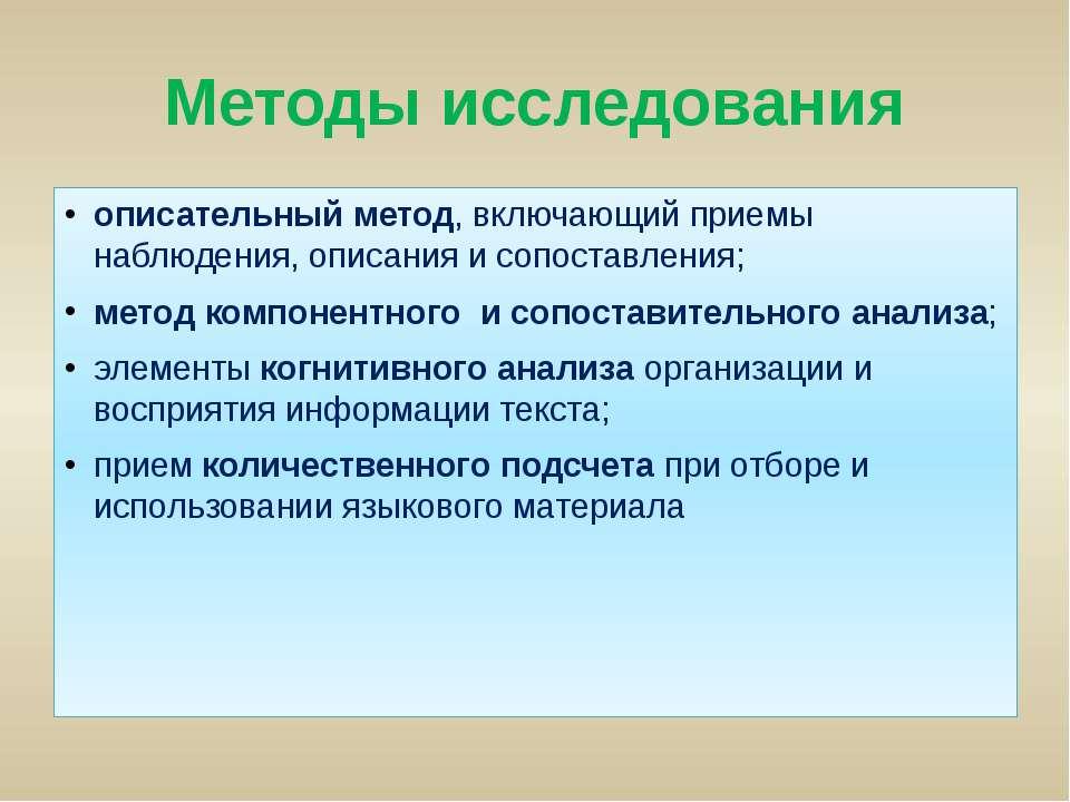 Методы исследования описательный метод, включающий приемы наблюдения, описани...