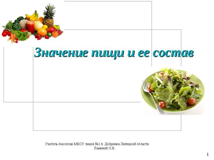 Значение пищи и ее состав 8 класс конспект урока и презентация