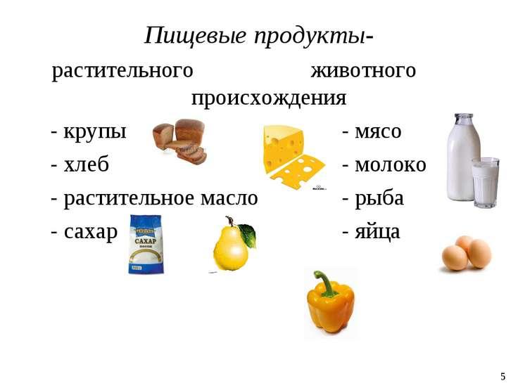 Пищевые продукты- растительного животного происхождения - крупы - мясо - хлеб...