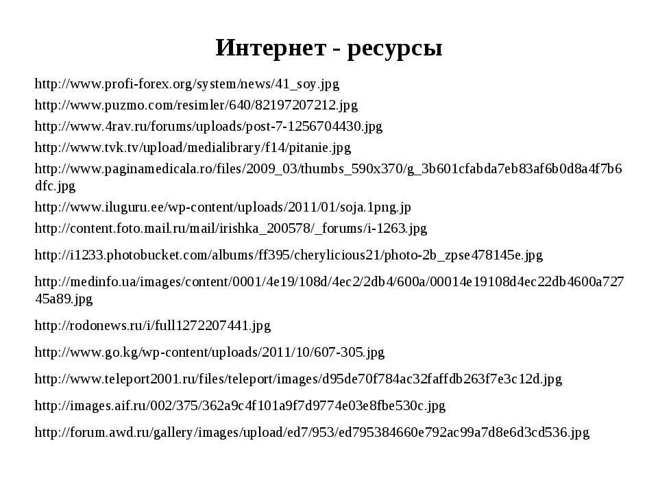 Интернет - ресурсы http://www.profi-forex.org/system/news/41_soy.jpg http://w...