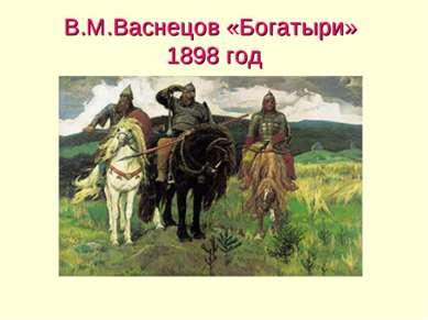 В.М.Васнецов «Богатыри» 1898 год
