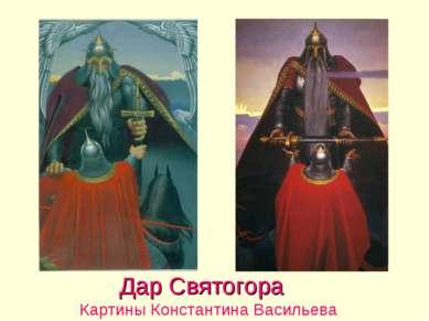 Дар Святогора Картины Константина Васильева
