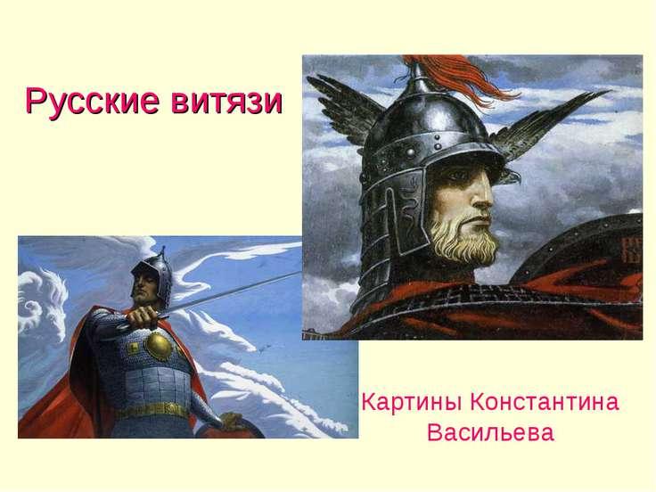 Русские витязи Картины Константина Васильева