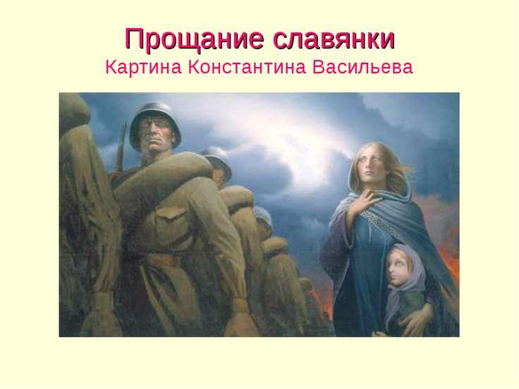 Прощание славянки Картина Константина Васильева
