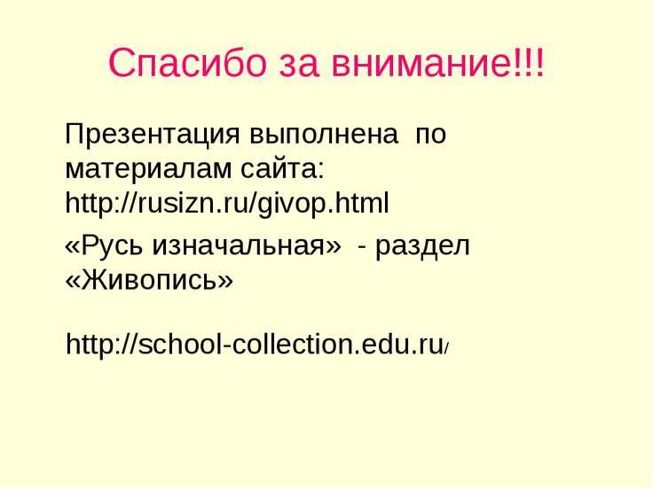 Спасибо за внимание!!! Презентация выполнена по материалам сайта: http://rusi...