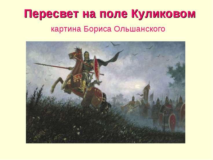 Пересвет на поле Куликовом картина Бориса Ольшанского