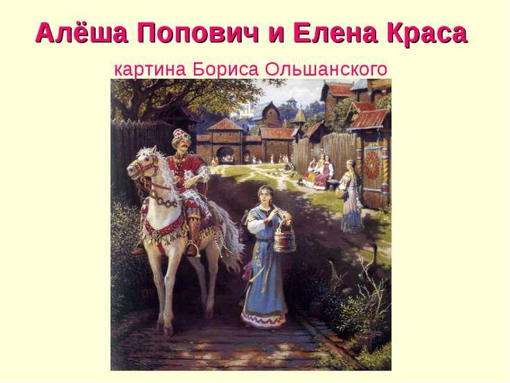 Алёша Попович и Елена Краса картина Бориса Ольшанского
