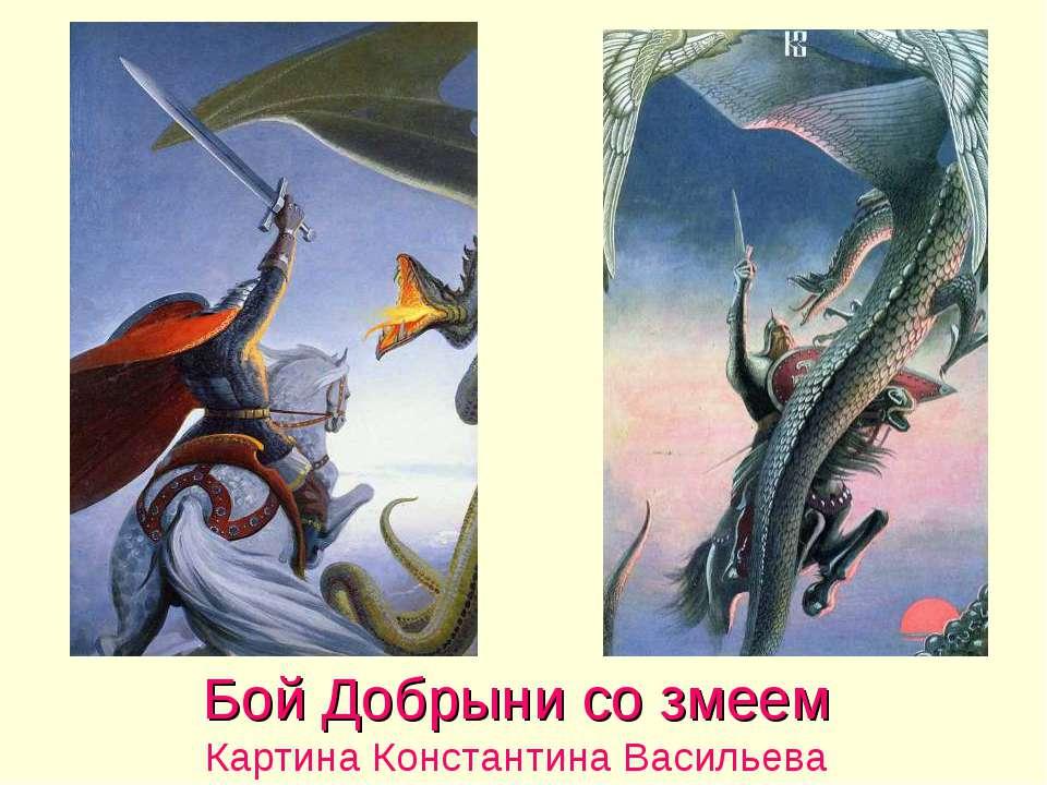 Бой Добрыни со змеем Картина Константина Васильева