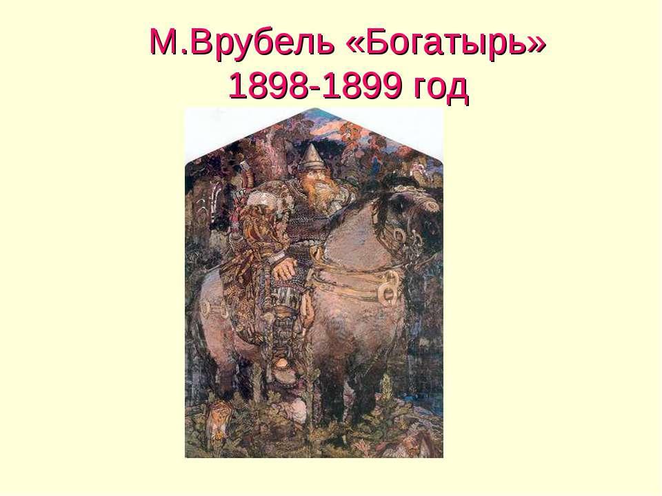 М.Врубель «Богатырь» 1898-1899 год