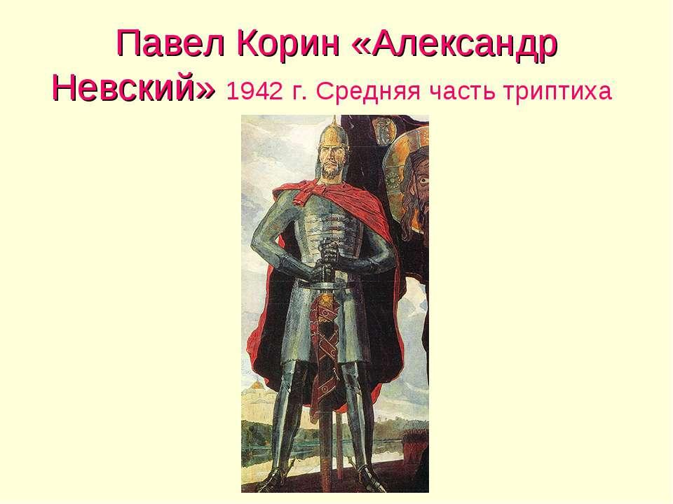 Павел Корин «Александр Невский» 1942г. Средняя часть триптиха