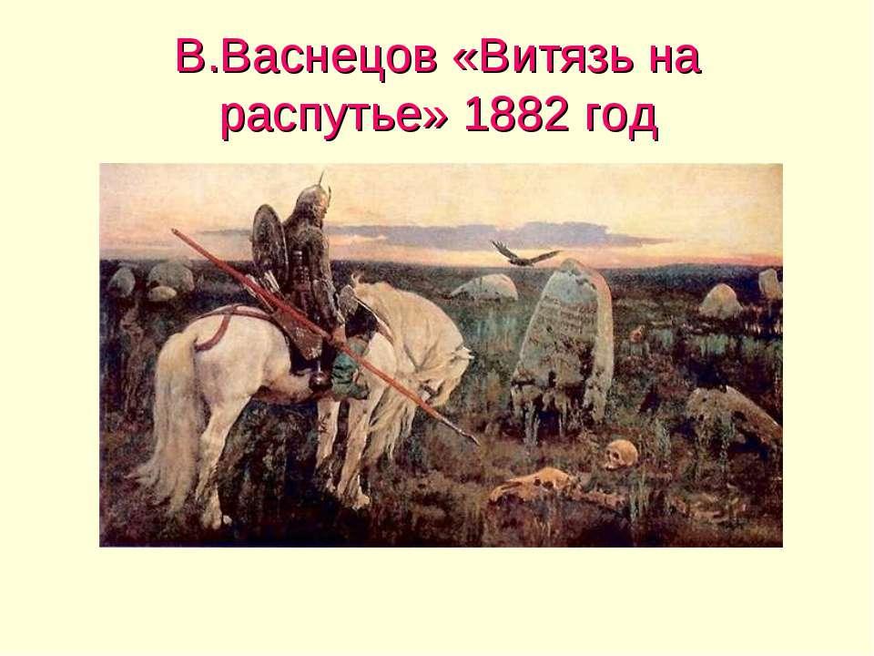 В.Васнецов «Витязь на распутье» 1882 год