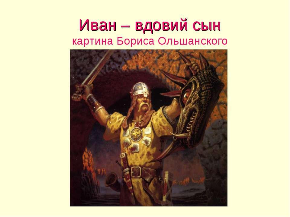 Иван – вдовий сын картина Бориса Ольшанского