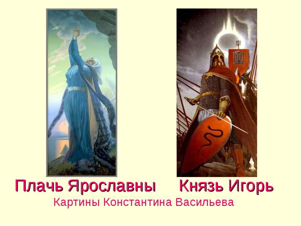 Плачь Ярославны Князь Игорь Картины Константина Васильева